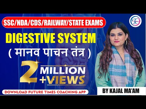 🔴 DIGESTIVE SYSTEM | FOR NTPC RRB SSC | BY KAJAL SIHAG MA'AM | TIMES COACHING CENTER