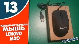 Компьютерная мышь Lenovo M20. Посылка из Китая №13
