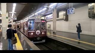 8000系車両誕生30周年記念列車8000F特急新開地行き 梅田駅発車動画