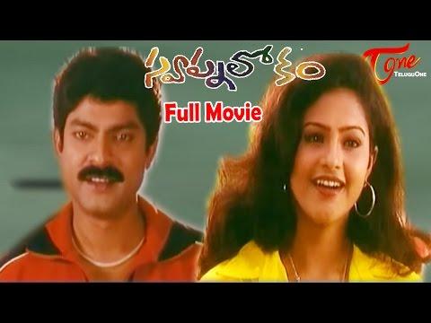 Swapna Lokam   Full Length Telugu Movie   Jagapati Babu, Rasi