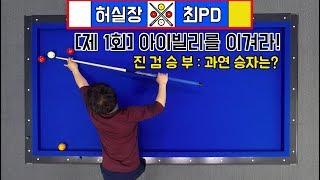 [아이빌리를 이겨라 1탄]4구 당구로 진검승부!!(허실장 vs 최PD)-아빌137