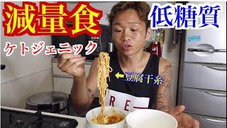 [減量食]簡単でヘルシーな麺[豆腐干糸????]