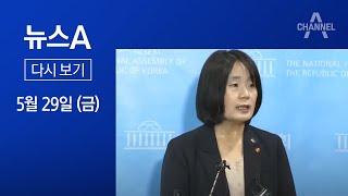 [다시보기] 윤미향, 사퇴 않고 검찰 수사 돌파   2020년 5월 29일 뉴스A