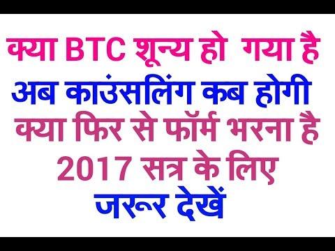 BTC ke bare me sari jankari !! btc से जुडी हुई महत्वपूर्ण जानकरी