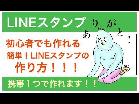 作る line スタンプ