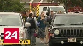 В Америке мужчина устроил стрельбу в офисе и убил пятерых - Россия 24