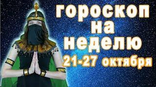 Гороскоп на неделю с 21 по 27 октября что советуют звёзды сбудется всё для знак зодиака видео