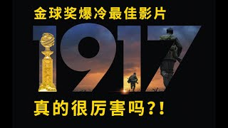 影评| 金球奖爆冷最佳《1917》,全片只有一个镜头是多嚣张!真的很厉害吗?!
