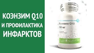 Коэнзим Q10 (Арго) - витамин Q10.  Как выглядеть молодо?(, 2015-10-06T15:25:59.000Z)