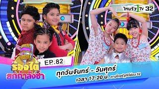 EP.82ปี้(จน)ป่น-ลูกไม้หลากสีVSกินอะไรถึงสวย-สลิดน้อย3ซ่า   ร้องได้ยกกำลังซ่า   23-06-63   ThairathTV
