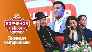 Борченов Шоу 2-чыгарылыш: Аяна Касымова, Курал Чокоев, Нурсултан Азыкбаев
