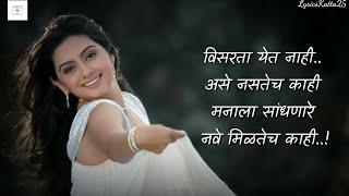 Visarta Yet Nahi.. Song Lyrics | Radha Hi Baawari | विसरता येत नाही.. गीत शब्दरचना | राधा ही बावरी |