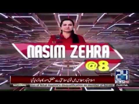 Nasim Zehra@8 | 2 Feb 2018 | 24 News HD