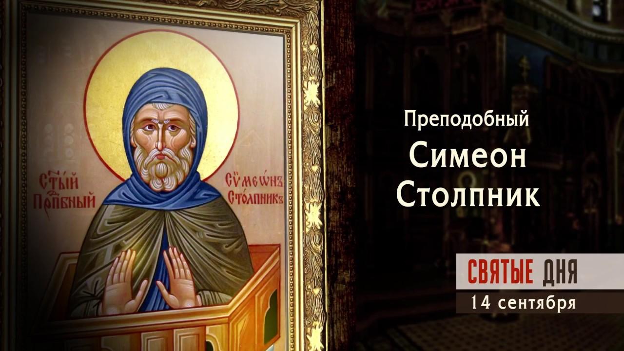 Картинки по запросу Преподобный Симеон Столпник житие аудио