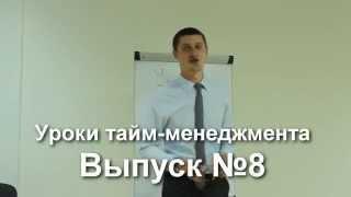 Обучение тайм-менеджменту - видео-уроки по тайм-менеджменту Олега Лялика. Выпуск 8. Зависшие задачи