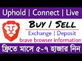 Buy Sell | Exchange | Uphold Connect | Earn Bkash App Payment | Brave Browser Bangla