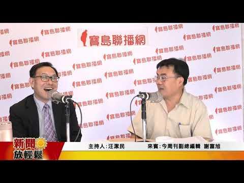 0814 新聞放輕鬆-專訪 今周刊謝富旭副總編輯 談《中美貿易全面開戰 全球經濟變臉 你該怎麼辦?!》