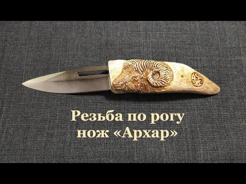 Резьба по рогу нож «Архар»