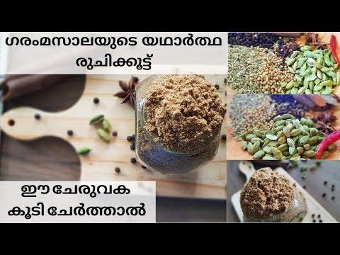 ഗരംമസാലയുടെ  യഥാർത്ഥ രുചിക്കൂട്ട് |Homemade Garam masala powder| Kerala Garam Masala powder|