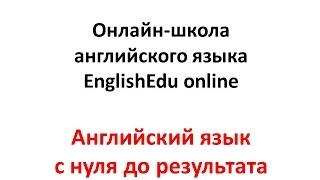 """Бесплатный онлайн-курс """"Английский язык с нуля до результата"""""""
