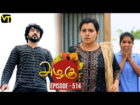 Azhagu Tamil Serial latest Full Episode 514 Telecasted on 27 July 2019 in Sun TV. Azhagu Serial ft. Revathy, Thalaivasal Vijay, Shruthi Raj and Aishwarya in the lead roles. Azhagu serail Produced by Vision Time, Directed by Selvam, Dialogues by Jagan. Subscribe Here for All Vision Time Serials - http://bit.ly/SubscribeVT   Click here to watch:  Azhagu Full Episode 513 https://youtu.be/Yt882zxNc-E  Azhagu Full Episode 512 https://youtu.be/Dfgm9oxeoXk  Azhagu Full Episode 511 https://youtu.be/2gtSuy24fDI  Azhagu Full Episode 510 https://youtu.be/vOYRl-ZkL-0  Azhagu Full Episode 509 https://youtu.be/05W9Ows7_lY  Azhagu Full Episode 508 https://youtu.be/Qh_iE6dS1J0  Azhagu Full Episode 507 https://youtu.be/KtYvYZ-i0fU  Azhagu Full Episode 506 https://youtu.be/UsB5tgpThp0  Azhagu Full Episode 505 https://youtu.be/sTzgJSaIOUU  Azhagu Full Episode 504 https://youtu.be/L1e5ERnPO5I   For More Updates:- Like us on - https://www.facebook.com/visiontimeindia Subscribe - http://bit.ly/SubscribeVT