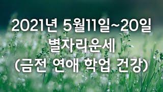 2021년 5월11일~20일 별자리운세 (금전 연애 학업 건강 직업)