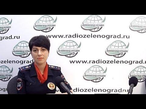 Сводка происшествий ГИБДД на 13.01.2020 с Лазаревой Н. С. / Зеленоград сегодня