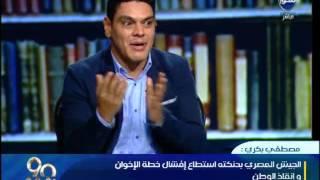 """بالفيديو- مصطفى بكري: """"مبارك وطني حافظ على مصر"""""""
