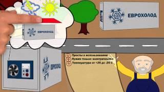 Рисованный рекламный ролик для компании Еврохолод от студии Digital Malevich(Закажите яркий рисованный рекламный ролик, видео для сайта, Интернет-магазина, промо ролик на сайте www.digital-ma..., 2015-03-11T10:18:07.000Z)