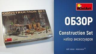 Construction Set - строительный инструмент и материалы - обзор аксессуаров Miniart 35594