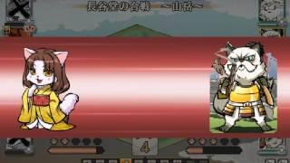 信喵之野望#日本第一兵.