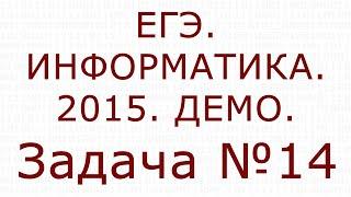 ЕГЭ по информатике. №14. ДЕМО-вариант. 2015.