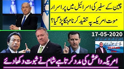**China's Big Investment In Israel** As America Expresses concerns || #SachKiTalash #WaqarMalik