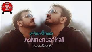 """اغنية تركية مترجمة اورهان اولمز """" انقى شكل للحب """" urhan ölmez """"Aşkın en saf hali """""""