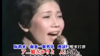 水前寺清子-娘ざかり、昭和歌謡・カラオケ、オリジナル歌手、中国語の訳文&解說