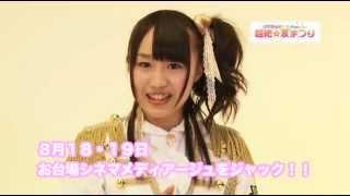 8月18日、19日にお台場シネマメディアージュで行われる「SUPER☆GiRLS pr...