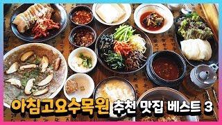 경기도 아침고요수목원 맛집 베스트 3