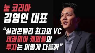 """[헬스인] 눔 코리아 김영인 대표 (7) """"실리콘벨리 …"""