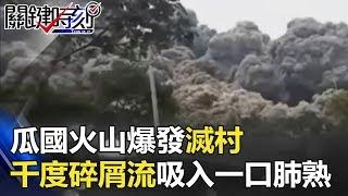 瓜國火山爆發「滅村」! 致命千度火山碎屑流…吸入一口肺就熟了! 關鍵時刻 20180606-3 黃創夏