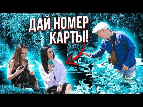 Тупые просьбы на улицах Краснодара  Пранк Теляков