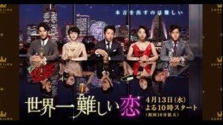 気グループ・嵐の大野智が主演するドラマ『世界一難しい恋』(日本テレ...