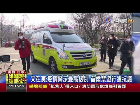 文在寅:疫情警示最高級別首爾禁遊行遭抗議