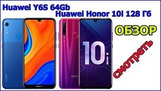 Смартфон honor 10i 128gb купить | смартфон Huawei Y6S 64Gb