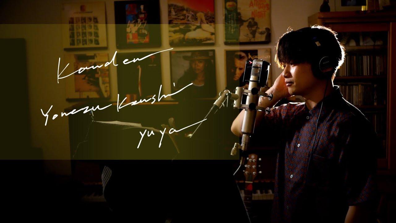 感電 Kanden / 米津玄師 Yonezu Kenshi TBSテレビ金曜ドラマ「MIU404」エンディングテーマ Unplugged cover by Yuya フル歌詞
