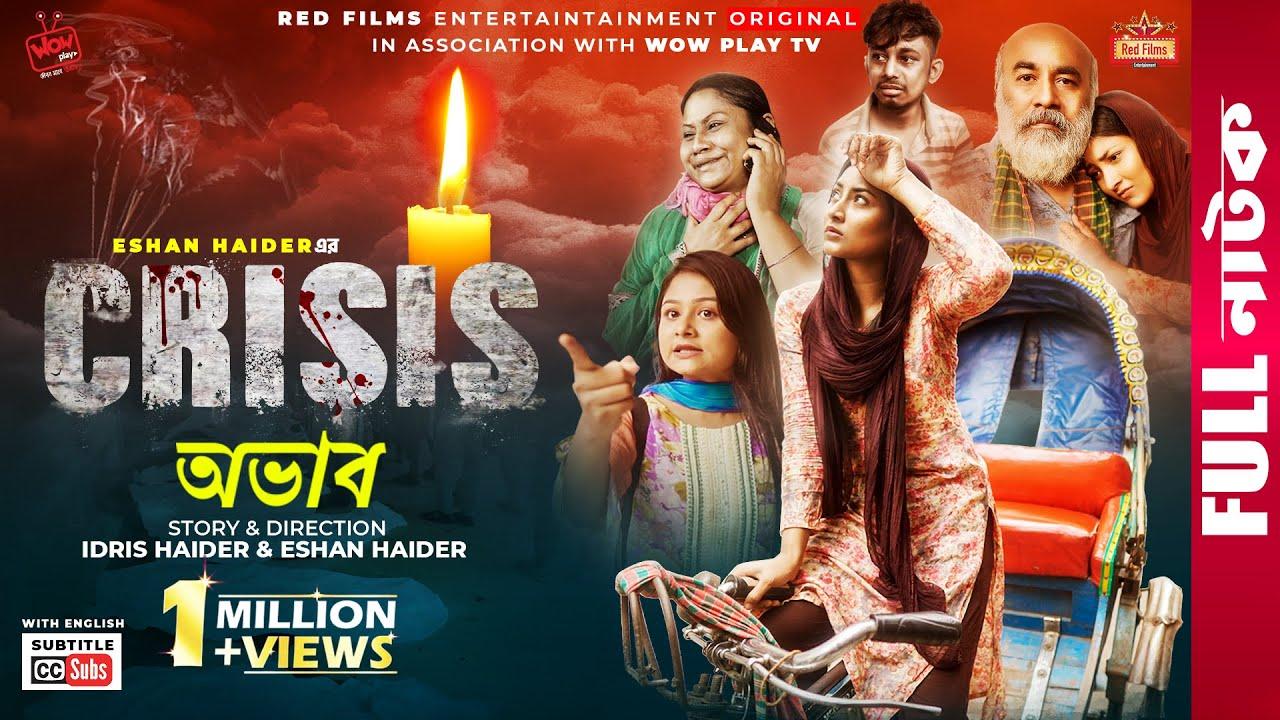 Download Crisis | ক্রাইসিস (অভাব) New Natok 2021 | Saila Sathy | Harun Rashid | Zara Zoya | Bangla Natok 2021