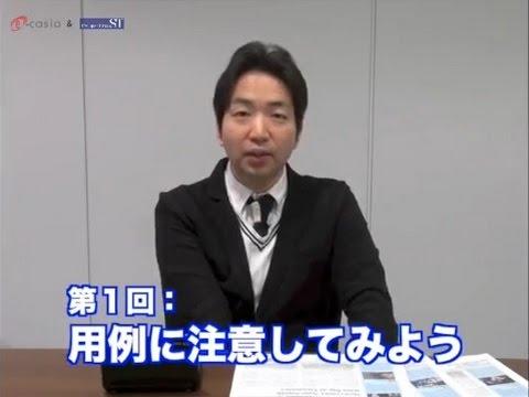 The Japan Times ST 高橋編集長と学ぶ「EX-wordの英語学習での活用方法」 その1