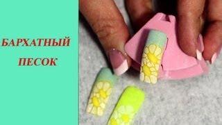 Летний дизайн ногтей: Ромашки Бархатный песок.