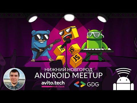 Интервью про Android | Сергей Боиштян