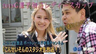 ボートレース平和島 http://www.heiwajima.gr.jp/ ニコ生「こんせいそん...