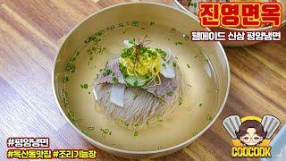평양냉면 | 진영면옥 | 독산동 맛집 | 신상 평양냉…